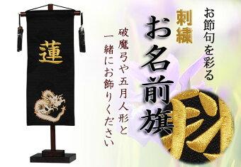 名前旗No.5-9