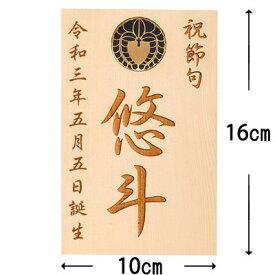 初正月・初節句 羽子板・破魔弓、 雛人形・五月人形の脇飾りにお名前と誕生日入り【木製・家紋入り名前札】K-No.4(10m×16cm)