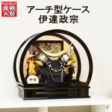 No.505-191五月人形アクリル半円アーチ型ケース入り8号伊達政宗兜飾り