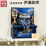 No.501-68五月人形コンパクトにしまえる収納型兜飾り12号青銀シルバー盛上伊達政宗ブルー会津塗