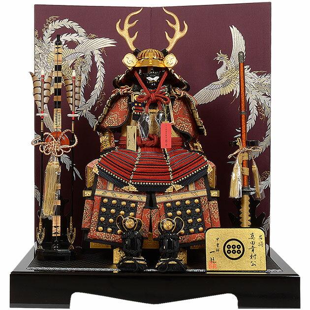 五月人形 全身を守る鎧平飾り 10号 鎧飾り 真田幸村
