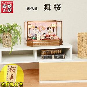 雛人形 【舞桜 (まいざくら)】 アクリル ケース飾り コンパクト 小三五サイズ 親王飾り 古代塗 タモケース