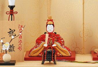 雛人形No.307-159G-5木目込み木村一秀作正絹祝雛16号親王飾り送料無料初節句お祝いおひなさまひな人形