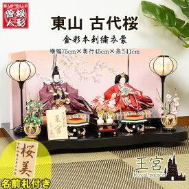 雛人形 親王飾り ひな人形 平飾り 京十番 親王 王宮 金彩刺繍 東山 古代桜