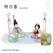 雛人形kirara手のひらサイズ木目込み親王飾りひな人形親王平飾り