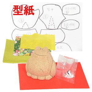 ギフトに最適な木目込み人形 No.1058-B【風水カエル・緑】 布付き手芸キット