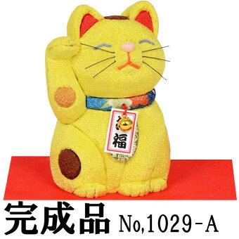 木目込み人形No.1029-A【招福猫・黄】完成品