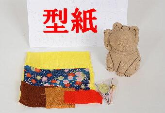 木目込み人形No.1029-B【招福猫・黄】布付き手芸キット