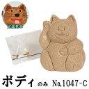 木目込み人形 No.1047-C【おどけ猫】桐塑ボディ手芸キット