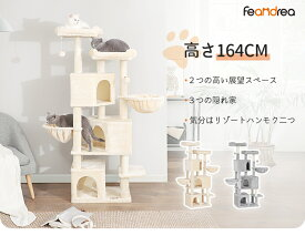 FEANDREA キャットタワー 巨大サイズ 太さ爪とぎ柱 大型猫 運動不足対応 多頭飼い