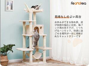 FEANDREA キャットタワー 猫タワー 直径7.1cm支柱12本 頑丈耐久 段差あり 天然サイザル麻 匂いなし