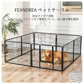 FEANDREA ペットサークル 犬猫 小動物用 大型 ペットフェンス カタチ変更可 扉付き 室内外兼用 犬ゲージ NPPK86