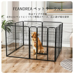 FEANDREA ペットサークル 中大型犬用 ペットフェンス 全成長期使用可 室内外兼用 カタチ変更可 犬ゲージ パネル8枚 折り畳み式 組立簡単 NPPK88 高さ80cm