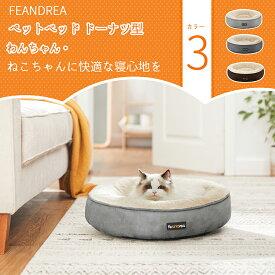 FEANDREA ペットベッド 猫 犬 50×50cm クッション ふわふわ 滑り止め 洗える ペットソファー 可愛いドーナツ型 中小型犬用 マット
