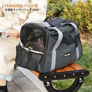 FEANDREA ペットキャリー 猫 小型犬 キャリーバッグ 通院 旅行 アウトドア 逃出防止 顔出し可能 携帯便利 肩ベルト付き 48.5×27×31.5cm