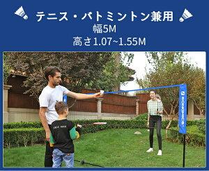 【ポイント5倍】SONGMICS バドミントン ネット 幅5M ビーチ テニス バレーボールネット バッグ付き、競技トレーニング用、公園裏庭でのプレー用 アウトドア SYQ500V2