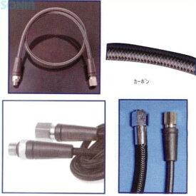MIFLEX/F(マイフレックス) 6536 カーボンHD HPホース 15cm オス7/16-メス7/16カプラー