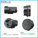 RGBlue(アールジーブルー) RGB-CAP1/RGB-CAP2 モジュールキャップ