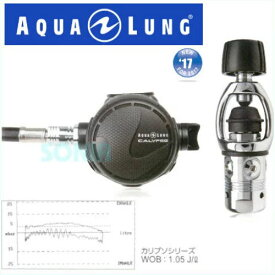 AQUALUNG(アクアラング) 125420 カリプソクラシックレギュレーター Calypso Classic Regulator