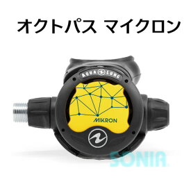 AQUALUNG(アクアラング) 125115 オクトパス マイクロン Octopus Mikron