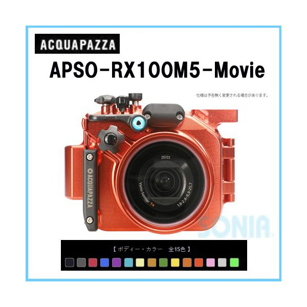 ACQUAPAZZA(アクアパッツァ) 【APSO-RX100M5-Movie】 SONY DSC-RX100M5用水中ハウジング