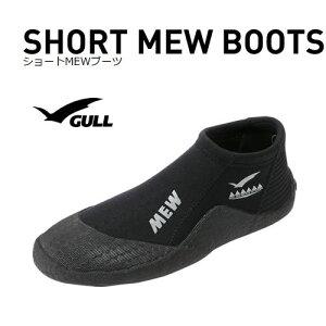GULL(ガル) 【GA-5639】 ショートミューブーツ ダイビング シューズ