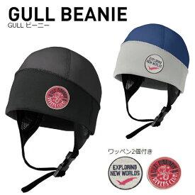 GULL(ガル) GW-6655 GULL ビーニー BEANIE ダイビング マリンスポーツ