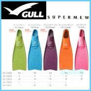 GULL(ガル)【GF-2421〜2425】スーパーミューSUPERMEW