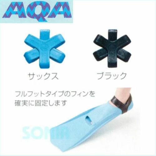 AQA/GULL(エーキューエー/ガル) 【KF-2907】 フィンサポート(左右1セット)