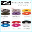 GULL(ガル) GP-7035A マスクバンドカバーワイドII