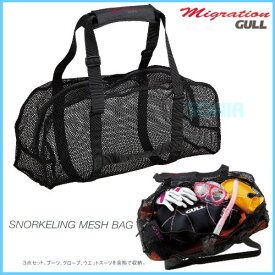GULL(ガル) 【GB-7100】 スノーケリングメッシュバッグ SNORKELING MESH BAG