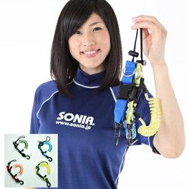 【即納】SONIA/SAS(ソニア) スナッピーコイル2(スナップコード)ダイビング アクセサリー スナップコード
