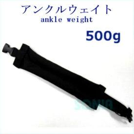 SONIA/Bism/SAS/Sunfan(ソニア) AW502 65928 B156 ソフトアンクルウェイト500g(1本) ANKLE WEIGHT