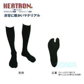 SONIA(ソニア) 【ホットカプセル】 P2ヒートロン 指割れハイソックス HOTCAPSULE P2 HEATRON