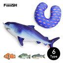Fiiiiish(フィッシュ) フィッシュクッションピロー FISH CUSHION&PILLOW 枕 まくら ネックピロー