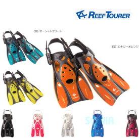 ReefTourer(リーフツアラー) 【RF0106】 RF0103 ストラップフィン
