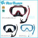 ReefTourer(リーフツアラー) 【RC9101】 スノーケリング2点セット マスク+スノーケル
