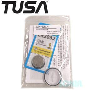 TUSA (ツサ) MK-IQ8A IQ-850/800用電池交換キット