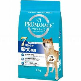 【賞味期限切れ】PROMANAGE プロマネージ 7歳からの柴犬専用 1.7kg  賞味期限:2020年8月