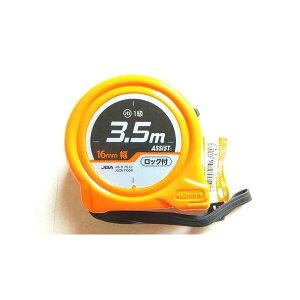 高儀 JIS1級 ロック付コンベックス 16mm幅 3.5m オレンジ