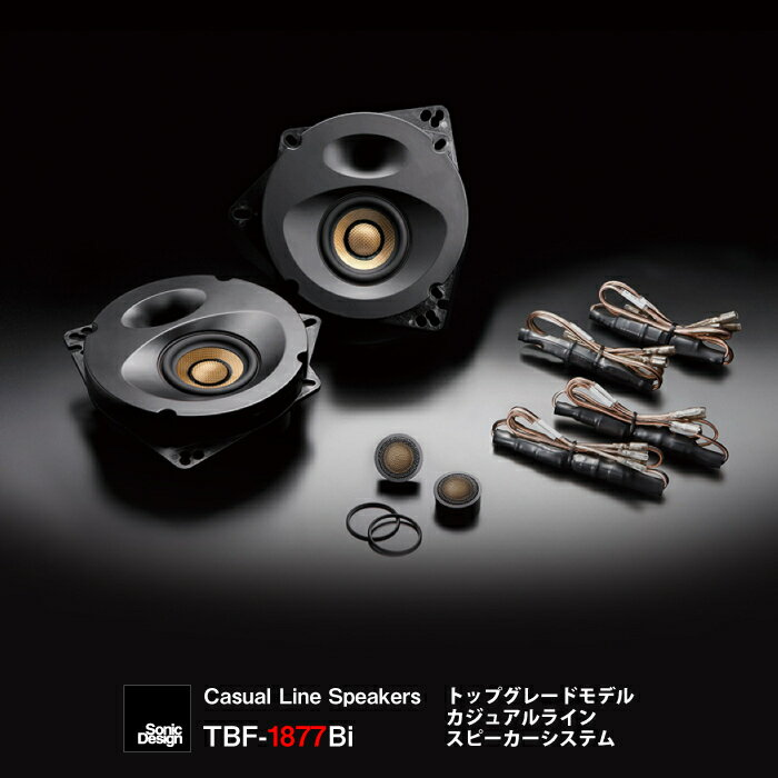 SonicDesign Casual Line Speakers- TOP GRADE MODEL / TBF-1877Bi -77mmセパレート2Wayスピーカーシステム【 汎用モデル 】【 奥行寸法:薄型Biタイプ 】