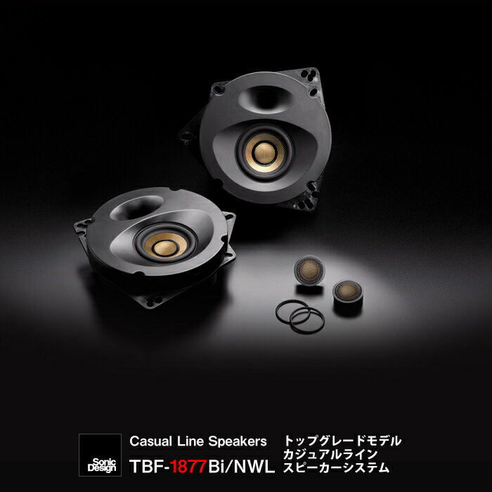 SonicDesign Casual Line Speakers【ネットワークレスモデル】- TOP GRADE MODEL TBF-1877Bi/NWL -77mmセパレート2Wayスピーカーシステム【 汎用モデル 】【 奥行寸法:薄型Biタイプ 】【 マルチアンプ駆動専用NWLモデル 】