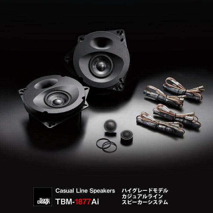 SonicDesign Casual Line Speakers- HIGH GRADE MODEL / TBM-1877Ai -77mmセパレート2Wayスピーカーシステム【 汎用モデル 】【 奥行寸法:標準Aiタイプ 】