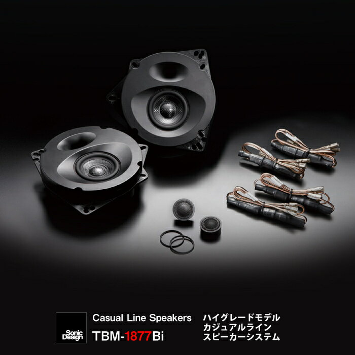 SonicDesign Casual Line Speakers- HIGH GRADE MODEL / TBM-1877Bi -77mmセパレート2Wayスピーカーシステム【 汎用モデル 】【 奥行寸法:薄型Biタイプ 】