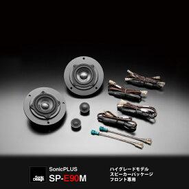 "BMW 3シリーズ(E90系)専用フロントスピーカー""ソニックデザイン「ソニックプラス」""SP-E90M【ハイグレードモデル】"