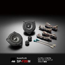 "BMW 1シリーズ(F20系)専用フロントスピーカー""ソニックデザイン「ソニックプラス」""SP-F20iM【ハイグレードモデル】"
