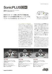 """BMW X1 (E84型)専用フロントスピーカー""""ソニックデザイン「ソニックプラス」""""SP-E84M【ハイグレードモデル】"""