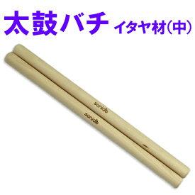 sonido太鼓バチ イタヤ材 中口径 22〜φ24mm