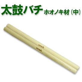 sonido太鼓バチ ホオノキ材 中口径 22〜φ23mm 朴 ホウノキ
