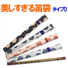 【メール便対応】美しすぎる篠笛袋 タイプD【数量限定】【sonido】